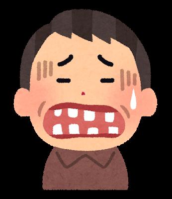 歯周病の人のイラスト